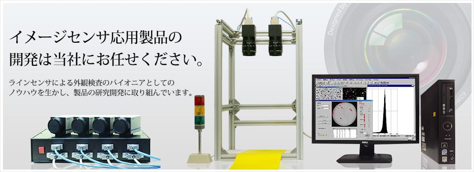 CCDイメージセンサ応用製品の専門メーカー