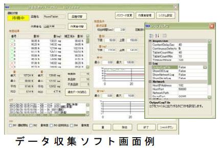 データ収集ソフト