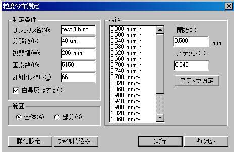チップカウンタ設定画面