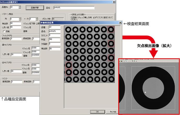 パターン印刷のある製品の外観検査