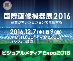 国際画像機器展2016